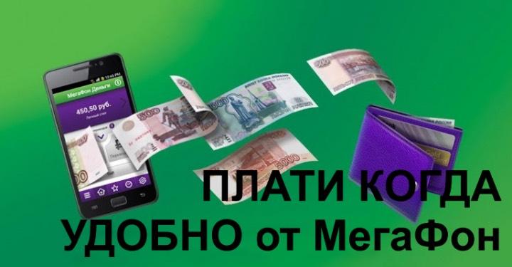 Подробное описание опции МегаФон «Плати когда удобно»