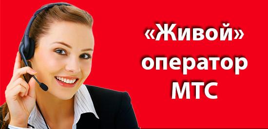 4 простых способа быстро связаться с оператором МТС