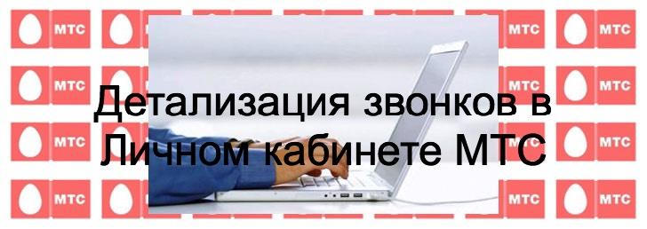 Детализация звонков через личный кабинет МТС — инструкция по получению