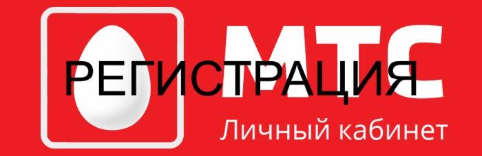 Регистрация в личном кабинете МТС, МТС-ТВ и МТС-Банк — пошаговая инструкция