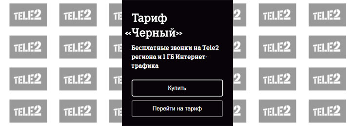 Тариф Теле2 Черный