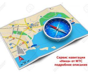 Сервис навигации «Ника» от МТС — подробное описание
