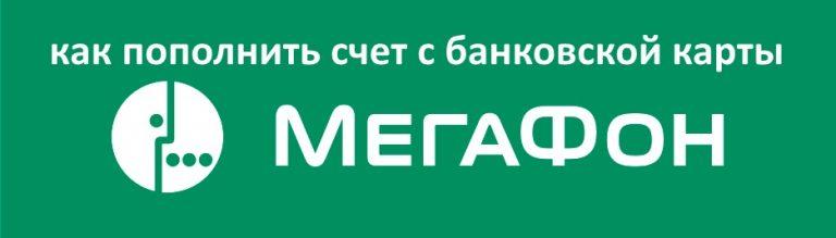 Инструкция по пополнению счета в МегаФоне с банковской карты