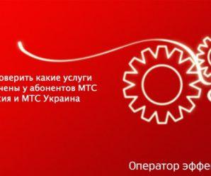 Как проверить какие услуги подключены у абонентов МТС Россия и МТС Украина
