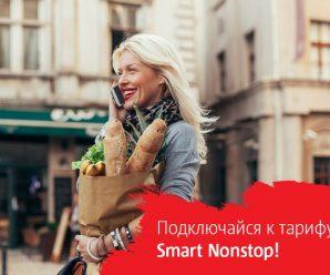 Тариф «Smart nonstop» от МТС — подробное описание