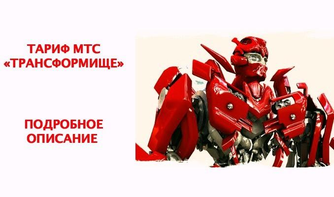Тариф МТС «Трансформище» — подробное описание
