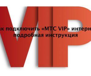 Как подключить «МТС VIP» интернет — подробная инструкция