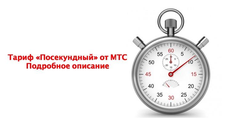 Тариф «Посекундный» от МТС — подробное описание