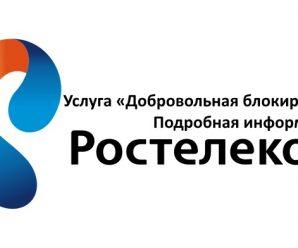 «Добровольная блокировка» Ростелеком: подробная информация об услуге