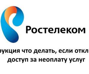 Инструкция что делать, если Ростелеком отключил доступ за неоплату услуг