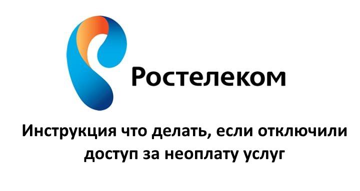 Инструкция, что делать если Ростелеком отключил доступ за неоплату услуг