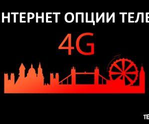 Интернет от Теле2 — как подключить, почему не работает и сколько стоит в роуминге
