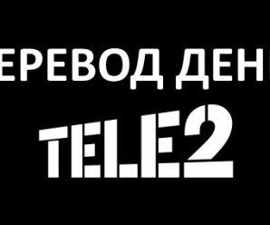 Перевод денег с Теле2 на Теле2 и на счета других операторов связи