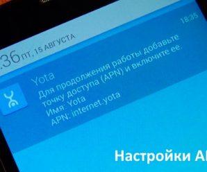 Настройки APN Yota для Андроид и Apple устройств — инструкция