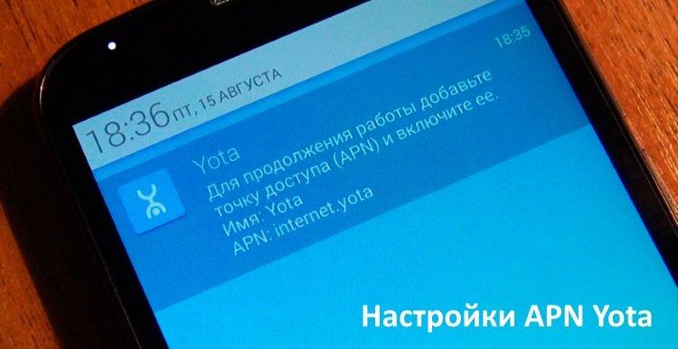 Настройки APN Yota для Андроид и Apple устройств: инструкция