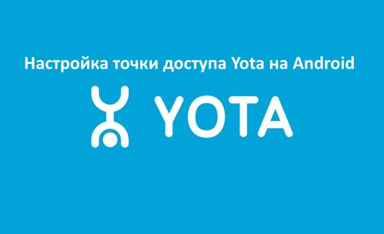 Настройка точки доступа Yota на Android: инструкция