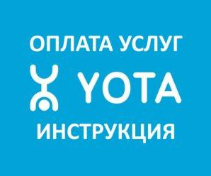 Как оплатить услуги Yota: 3 простых способа