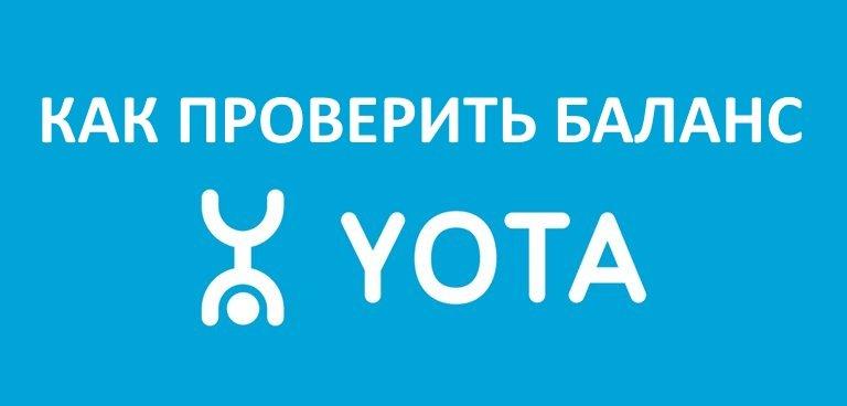 Как проверить счет на yota