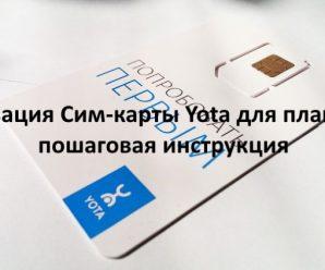 Активация Сим-карты Yota для планшета: пошаговая инструкция