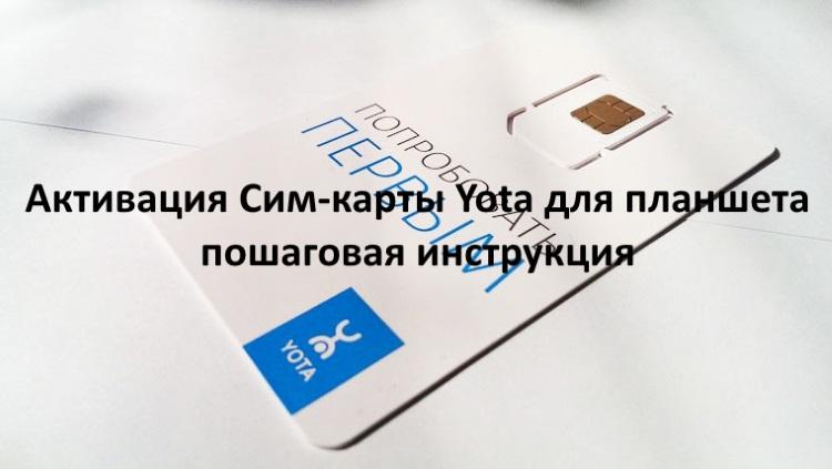 Активация Сим-карты Yota для планшета - пошаговая инструкция