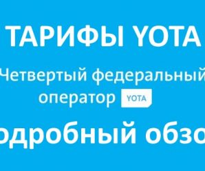 Тарифы Yota на связь, для планшета и для ПК — подробный обзор