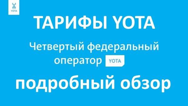 Тарифы Yota на связь, для планшета и для ПК - подробный обзор