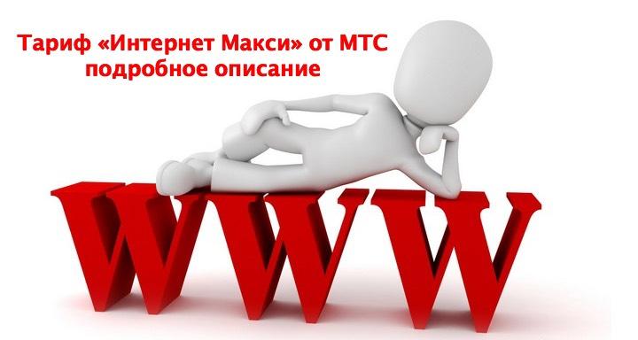Тариф «Интернет Макси» от МТС: подробное описание