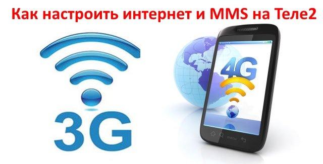 Как настроить интернет и MMS на Теле2 автоматически или вручную: подробная инструкция