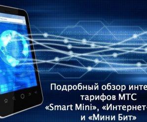 Подробный обзор интернет тарифов МТС «Smart Mini», «Интернет-Mini» и «Мини Бит»