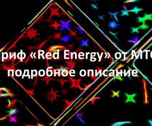 Тариф «Red Energy» от МТС: подробное описание