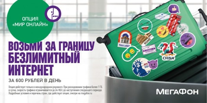 Реклама опции МегаФон Мир Онлайн (с официального сайта оператора)