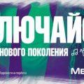 Обзор тарифов серии «Включайся!» от МегаФона