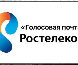 Услуга Ростелеком «Голосовая почта»: описание, как подключить или отключить
